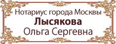 Лысякова Ольга Сергеевна
